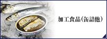 加工食品(缶詰)