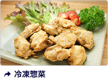 冷凍惣菜(スローな食卓)